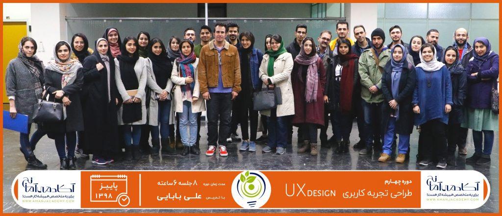 دوره چهارم آموزش تجربه کاربری | آکادمی آمانج