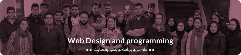 آموزش طراحی وبسایت و برنامه نویسی وبسایت و آموزش طراحی وبسایت آنلاین و آموزش طراحی وبسایت غیر حضوری