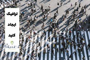 افزایش ترافیک با افیلیت مارکتینگ