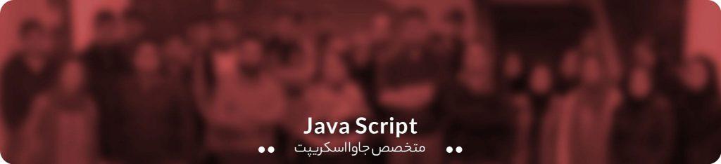 دوره آموزش جاوا اسکریپت تخصصی آکادمی آمانج