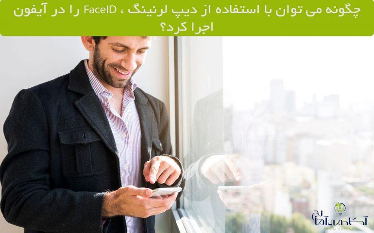 اجرای FaceID در Keras و دیپ لرنینگ و دیپ لرنینگ در پایتون و شبکه های عصبی و iphone x