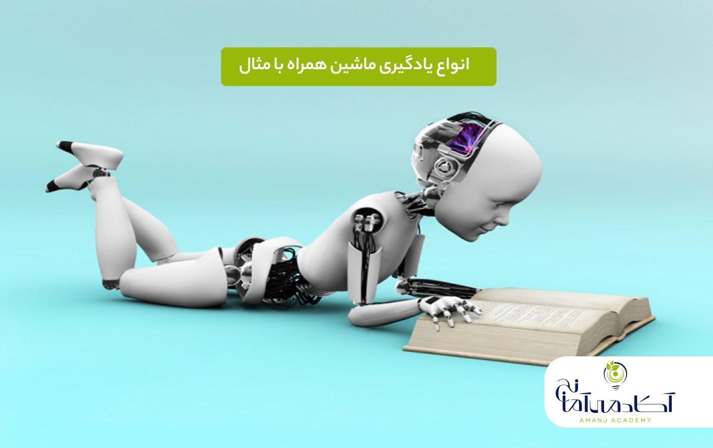 انواع یادگیری ماشین