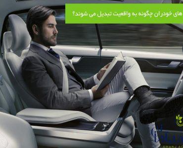 اتومبیل های خودران و اتومبیل های بدون راننده و رانندگی بدون راننده و دیپ لرنینگ و شبکه های عصبی