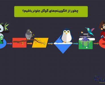 به روزرسانی الگوریتمهای گوگل