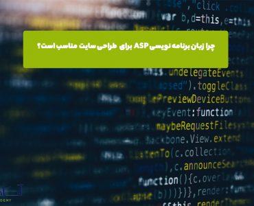 طراحی سایت با asp