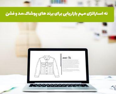 استراتژی های بازاریابی پوشاک