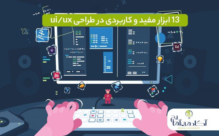 ابزارهای طراحی ui/ux