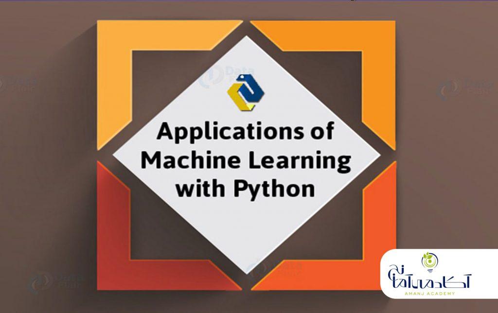 کارایی یادگیری ماشین با پایتون