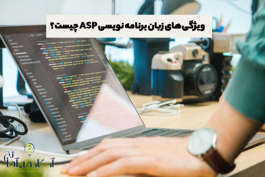 ویژگیهای زبان برنامه نویسی ASP