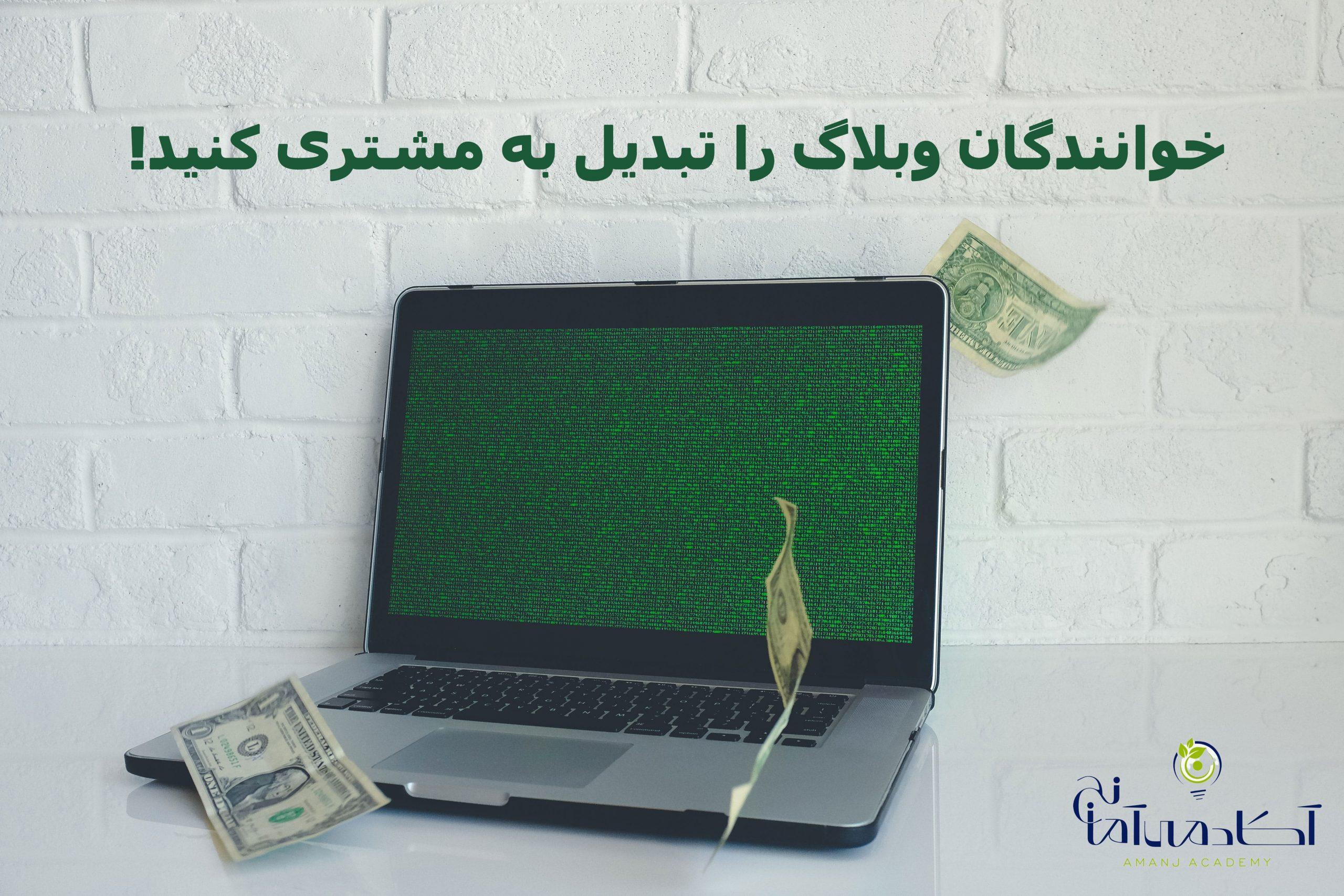 کسب درامد از طریق وبلاگ