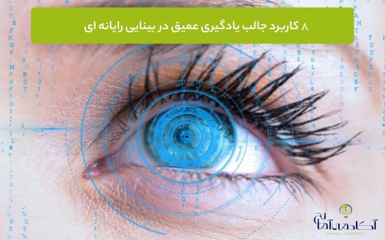 بینایی رایانه ای و یادگیری عمیق در بینایی رایانه ای