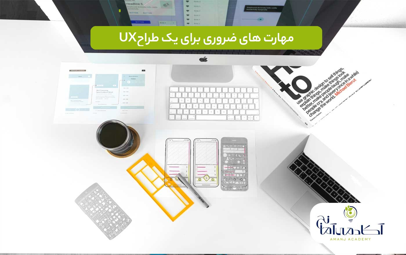 مهارت های طراح ux