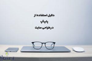 طراحی پاپ اپ برای سایت