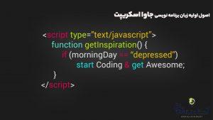 یادگیری جاوا اسکریپت