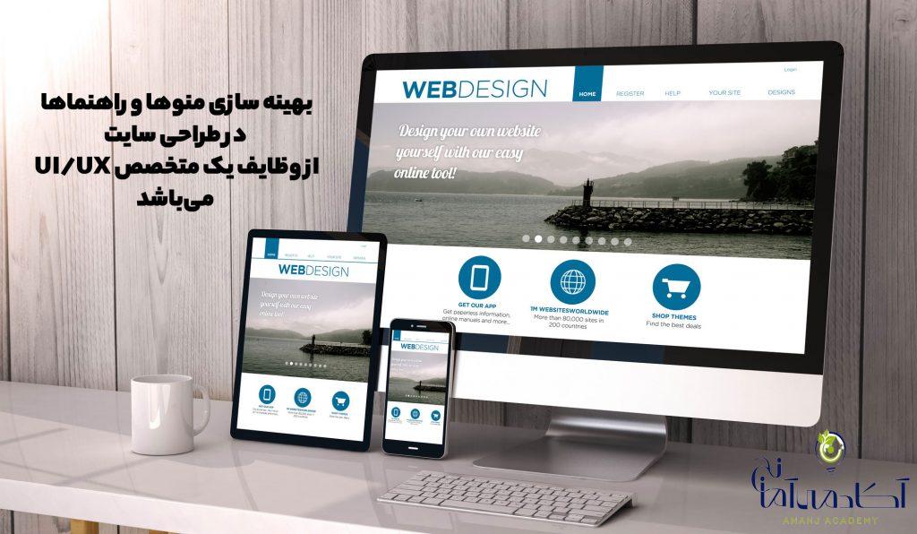 طراحی تجربه و رابط کاربری مناسب