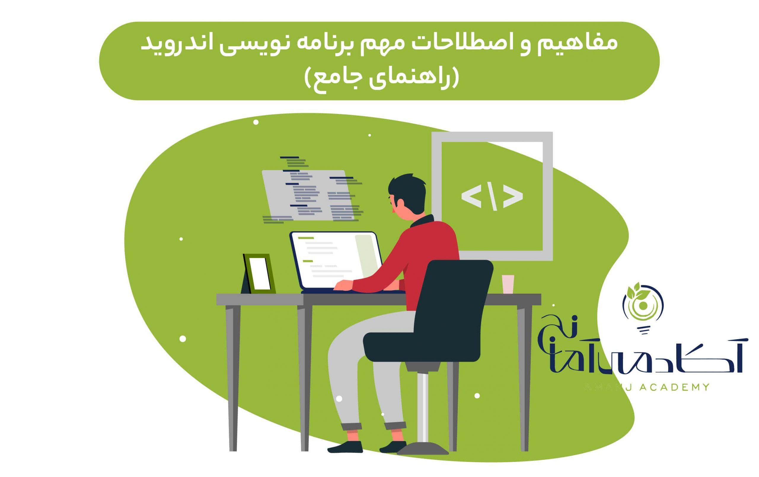 مفاهیم یادگیری برنامه نویسی اندروید
