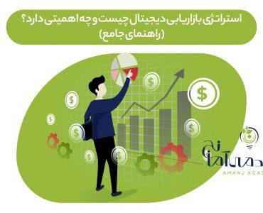 استراتژی بازاریابی دیجیتال به زبان ساده
