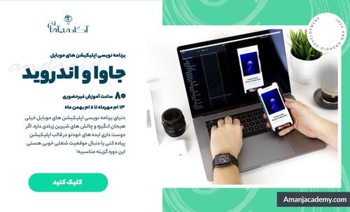 دوره غیرحضوری جامع برنامه نویسی تخصصی Java و Android