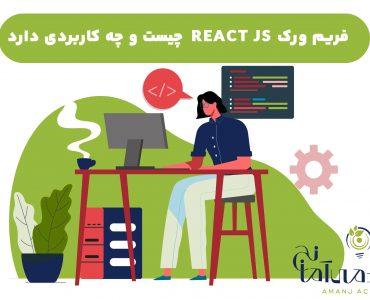 فریم ورک React JS چیست