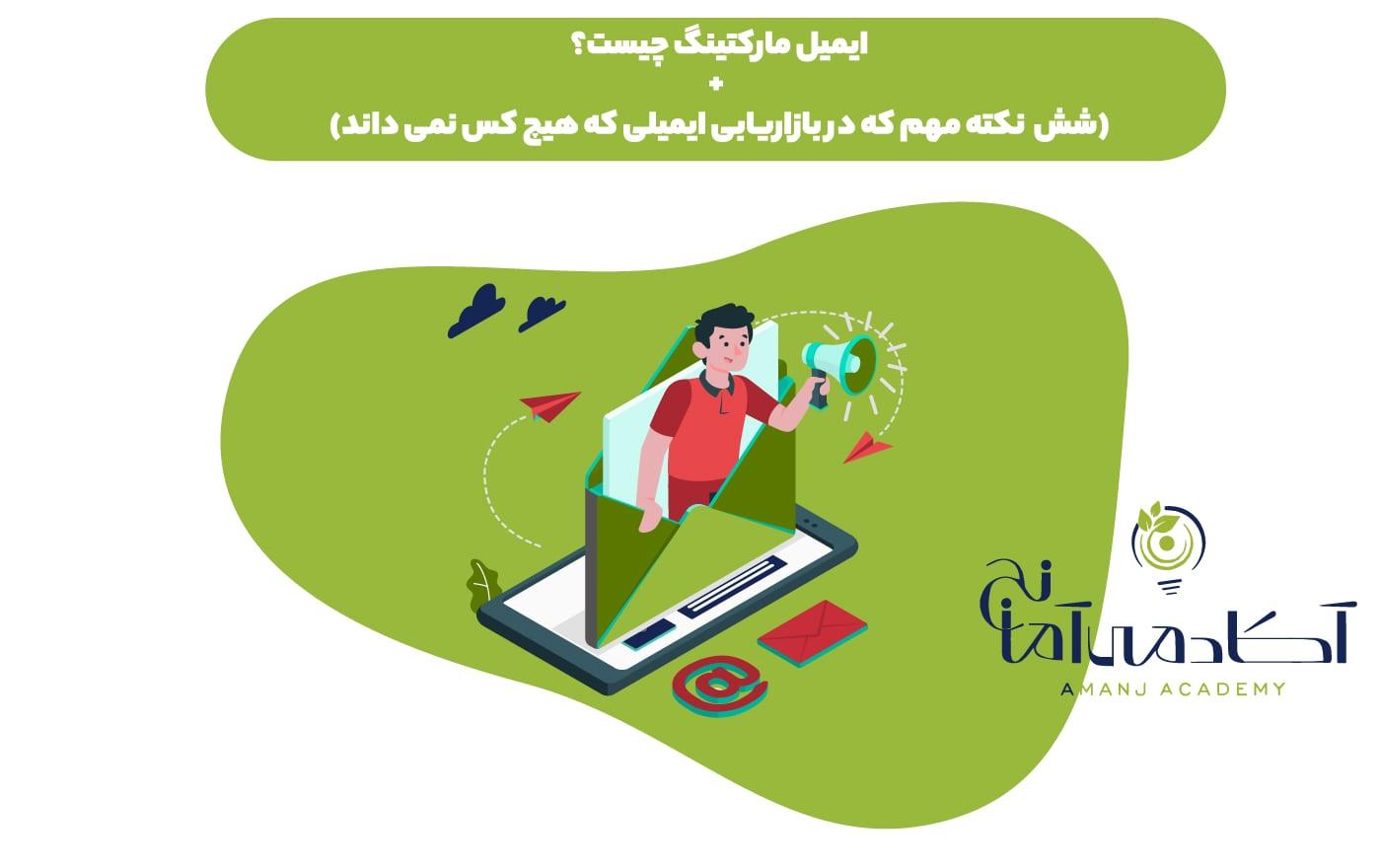 بازاریابی ایمیلی یا ایمیل مارکتینگ