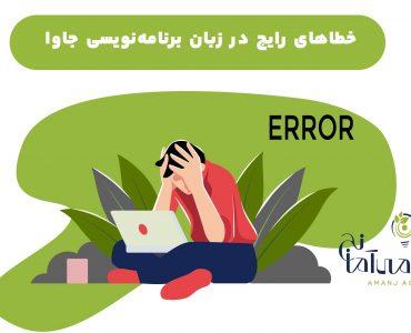 انواع خطاهای رایج در جاوا