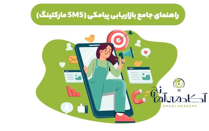 بازاریابی پیامکی یا sms مارکتینگ