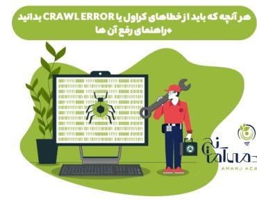 خطای کراول یا crawl error چیست